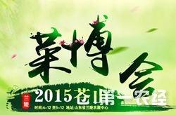 <b>2015苍山菜博会将于4月12日-5月12日举办</b>