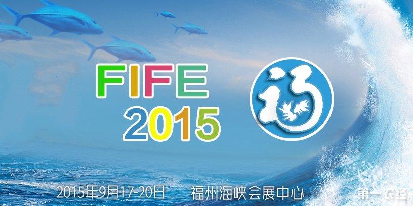2015第10届中国(福州)国际渔业博览会
