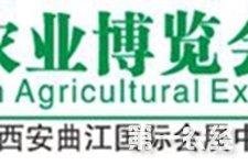 第二届西部现代农业博览会邀请函