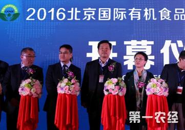 2017第十七届北京国际有机食品和绿色食品产业博览会