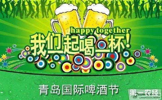 青岛啤酒节啤酒免费吗?青岛啤酒节门票多少钱?