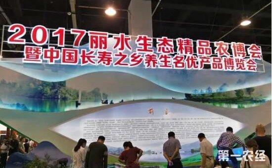 丽水农博会:农民变身形象大使 农家土货包装扮靓引围观