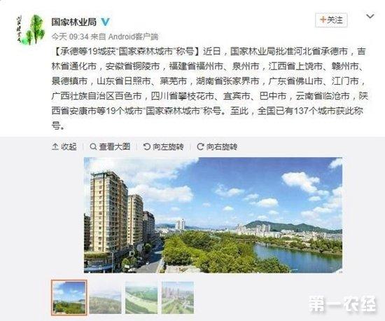 """10月10日国家林业局批准19个""""国家森林城市"""""""