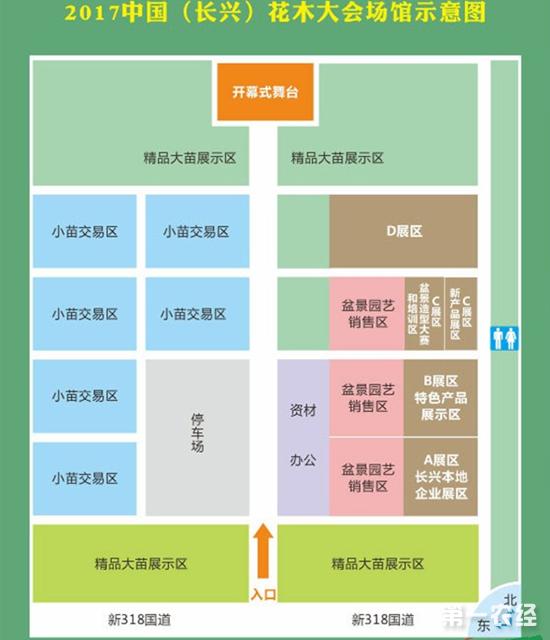2017中国(长兴)花木大会将于16日开幕