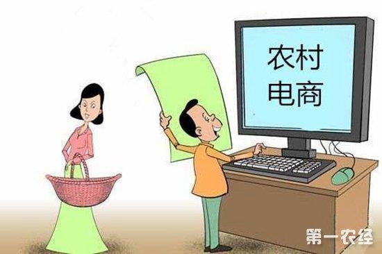 """农村电商成为电商巨头投资的""""新蓝海"""""""