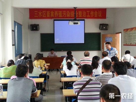 广东三水召开会议要求清理畜禽养殖场