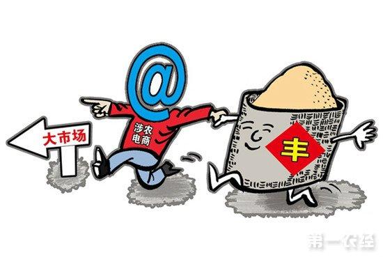 广东政协召开专题协商会 共议电商经济发展大计