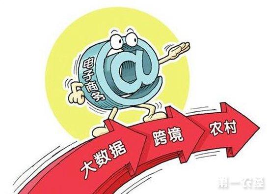 中国农村电子商务双创基地工作正稳步推进