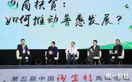 第五届中国淘宝村高峰论坛:农村电商是脱贫致富重要手段