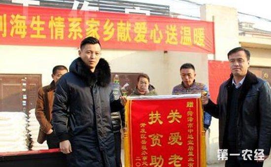 中达宜居董事长刘海生:致富不忘本 情系家乡送温暖