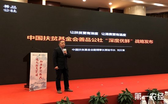 """易果集团与中国扶贫基金会战略合作 电商扶贫步入""""深水区"""""""