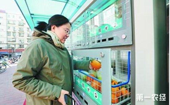 """北京:社区""""微菜场""""投入使用 智能菜柜扫码即可买菜"""