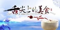 """<b>拉萨成""""舌尖西藏"""",你的""""舌尖""""产品准备好了吗?</b>"""