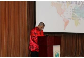 <b>第五届国际食品安全年度峰会</b>