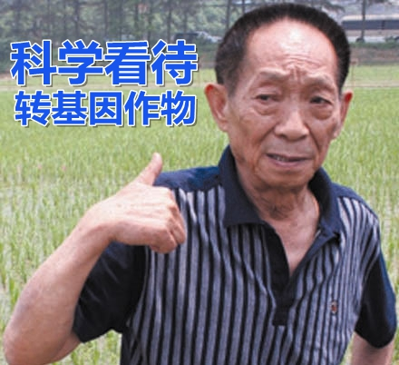 袁隆平:科学看待转基因作物