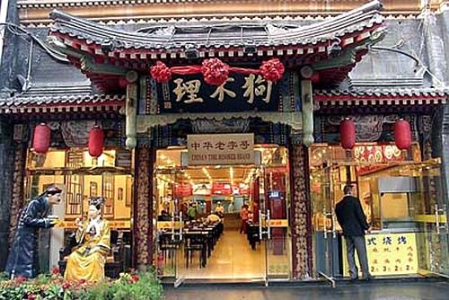 天津狗不理5年开200家连锁店 进军咖啡市场