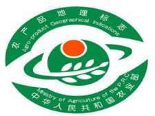 中华人民共和国农产品地理标志登记公示
