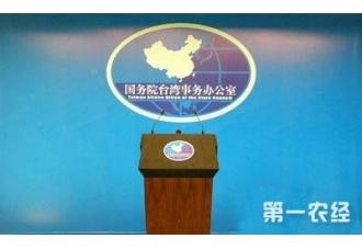 国台办暂停进口台湾部分产品