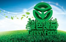 重庆市绿色食品去年成绩喜人