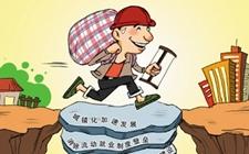 河南2015年将转移农村劳动力就业70万人