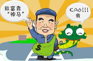 【养蛇专题】养蛇技术 养蛇致富