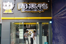 南京汉味周黑鸭侵权售假被判赔偿5万元