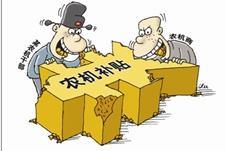 农业补贴漏洞:农民不知情,补贴腐败频发