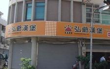 """台湾连锁早餐店为""""红茶含农药""""联名道歉"""