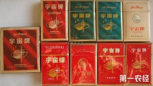 黑龙江穆棱特产烟草:宇宙牌香烟
