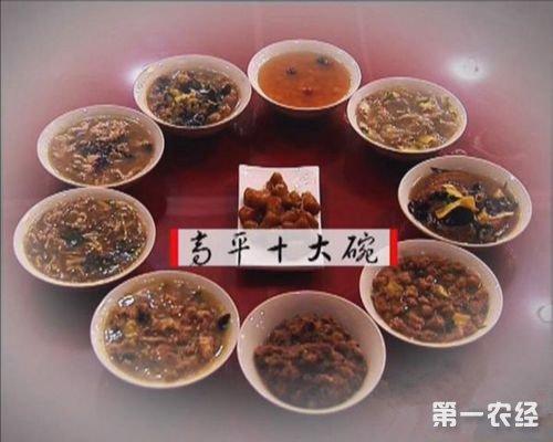 山西晋城特产小吃:高平十大碗