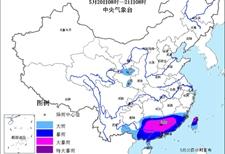 中央气象:今明两天江南华南有暴雨或大暴雨