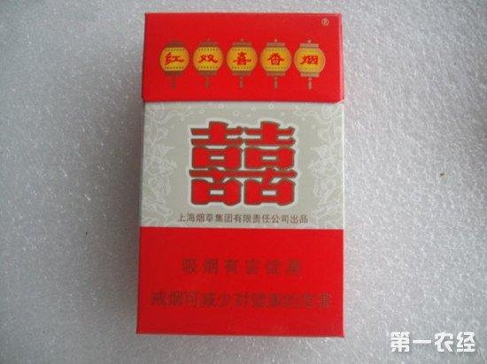上海特产香烟:红双喜香烟