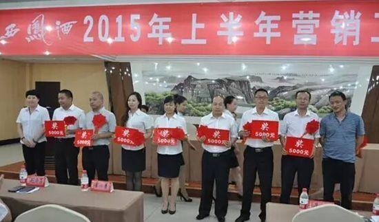 西凤酒举办2015年上半年工作会议汇报营销情况