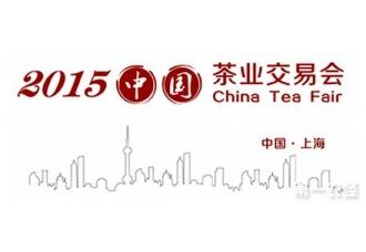 2015中国(上海)茶业交易会