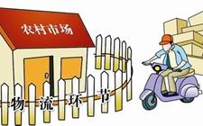 """农村电商  村庄人民为之""""点赞"""""""