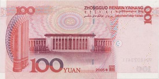 2015年版100元纸币出炉  你会辨认了吗?