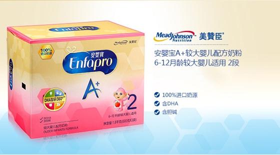 青岛李沧市民购美赞臣安婴宝A+2奶粉现异物 厂家:否认质量问题