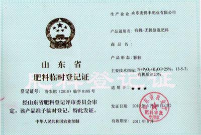 <b>农业部9月6日开始受理肥料登记</b>