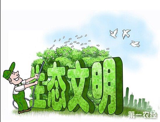 """贵州守住生态文明建设响应""""生态文明体制改革"""""""