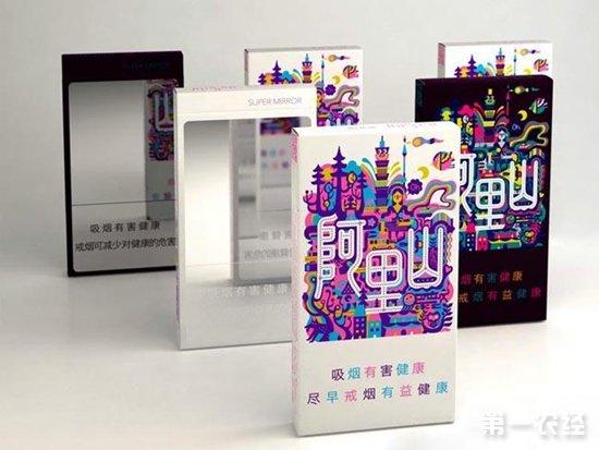 台湾特产香烟 阿里山香烟