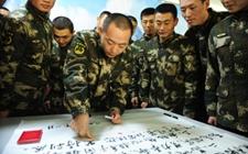 入警大学生撰写《我要去南疆》一线决心书