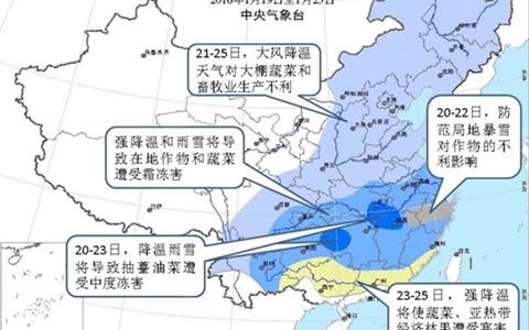 农业气象预报:大部地区出现入冬最低气温 需注意农作物防寒