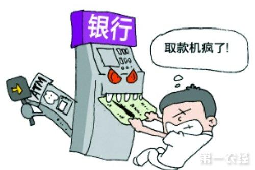 邮政储蓄取款机存钱步骤图解
