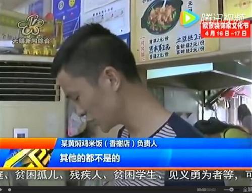 """杨铭宇黄焖鸡米饭被曝用""""僵尸肉"""" 郑州食药监排查"""