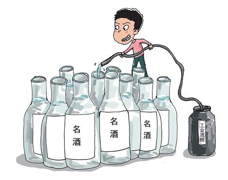 哈尔滨市警方捣毁一家假酒工厂 追查流向