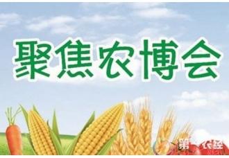 第3届汉江流域(襄阳)农博会将于9月举办