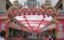 第七届中国海南(屯昌)农民博览会:5月20日开幕