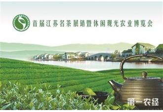 <b>江苏举办名茶展销暨休闲观光农业博览会</b>