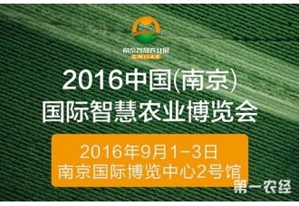 2016南京国际智慧农业博览会参展报名