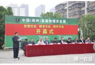 中国首届物理农业展:将在郑州举行至6月底